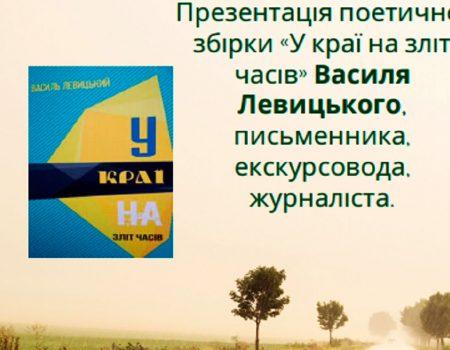 У Кропивницькому відбудеться ігрова презентація поетичної збірки