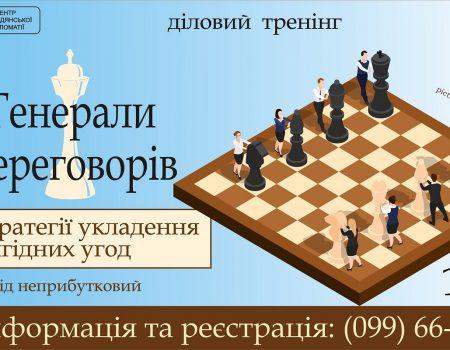 У Кропивницькому навчать, як правильно вести переговори
