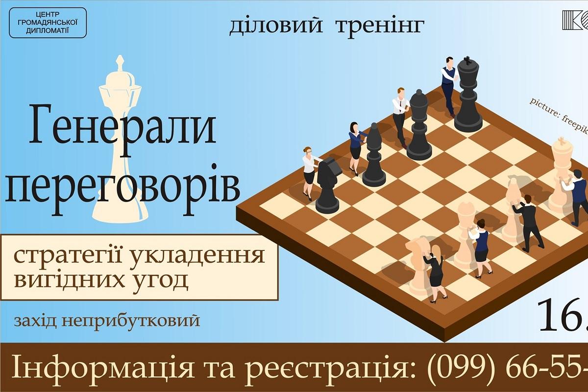Без Купюр У Кропивницькому навчать, як правильно вести переговори Події  тренінг переговори 2020 рік