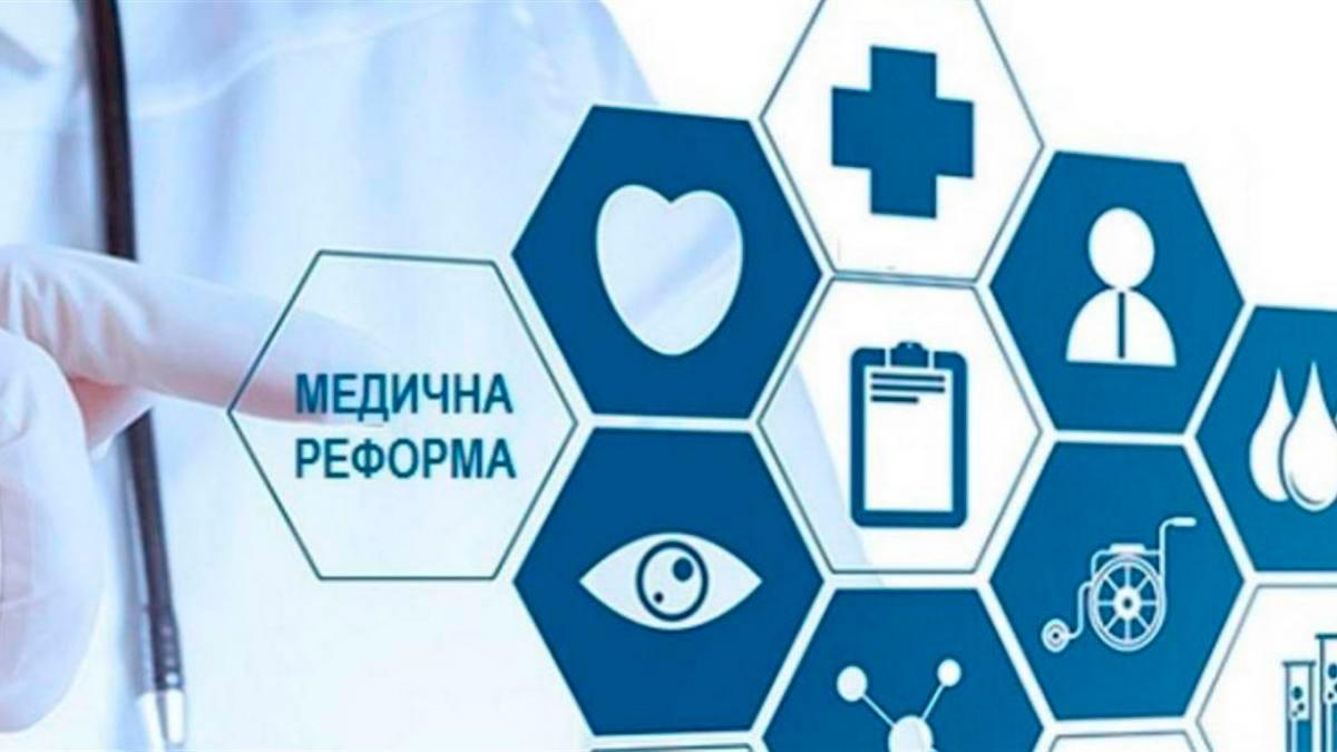 Без Купюр Ліквідувати не значить закривати? Як і чому на Кіровоградщині хочуть реорганізувати низку медзакладів Головне  Скрипник реорганізація медзакладів медична реформа 2020 рік