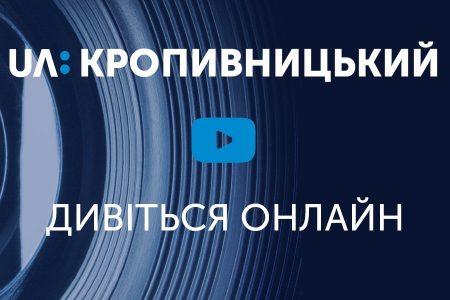 """У Кропивницькому відбудеться акція на підтримку регіонального """"Суспільного"""""""