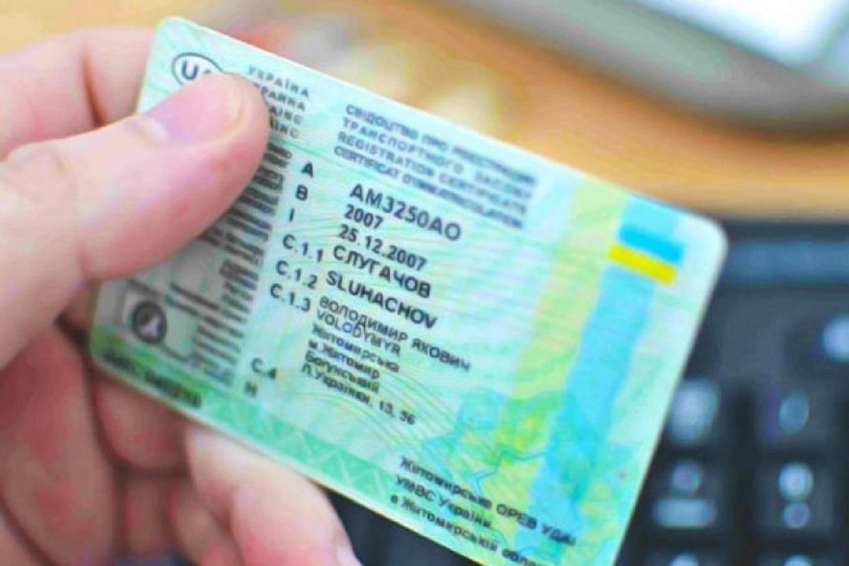 Без Купюр Замінити водійське посвідчення можна онлайн, через електронний кабінет Життя  Сервісний центр МВС водійські посвідчення 2020 рік