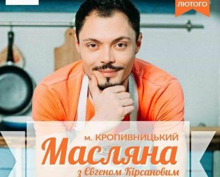 Учасник «МастерШефу» готуватиме млинці на Масляну в Кропивницькому