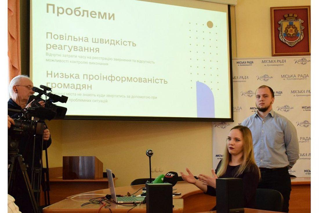 Без Купюр Для кропивничан створили 3 нові електронні сервіси Події  хакатон Кропивницька міська рада електронний сервіс 2020 рік