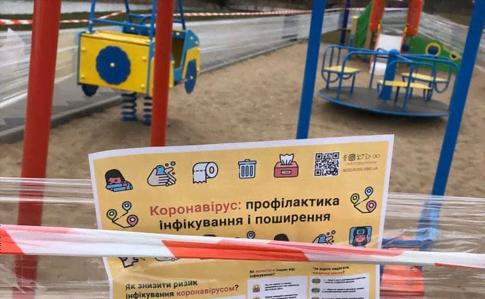 Без Купюр У Кропивницькому заборонили відвідування дитячих майданчиків Життя  карантин дитячий майданчик 2020 рік