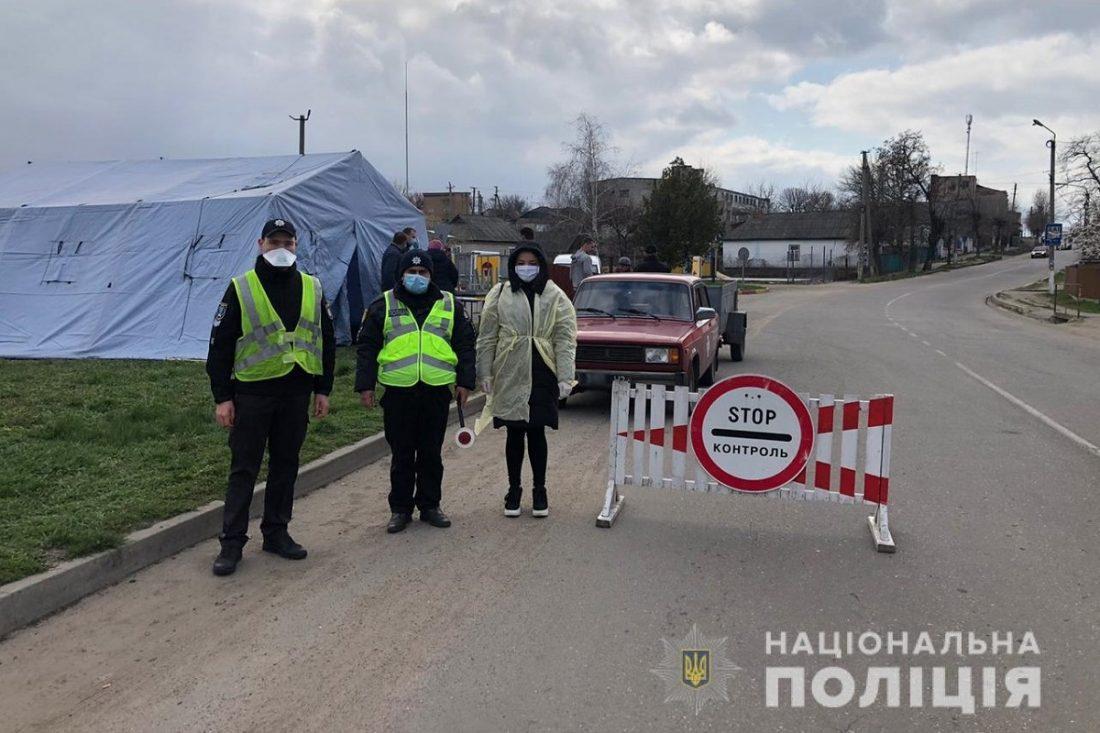 Без Купюр На Кіровоградщині з'явилися перші санітарно-пропускні пункти Життя  Коронавірус в Україні ГУ Нацполіції 2020 рік