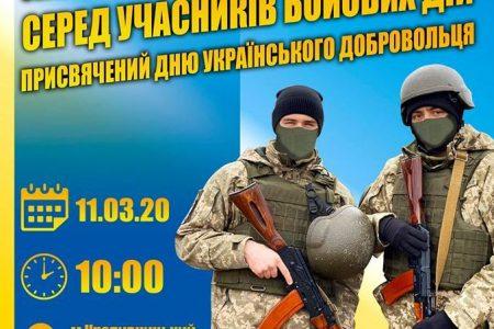 До Дня добровольця у Кропивницькому проведуть спортивно-патріотичні змагання