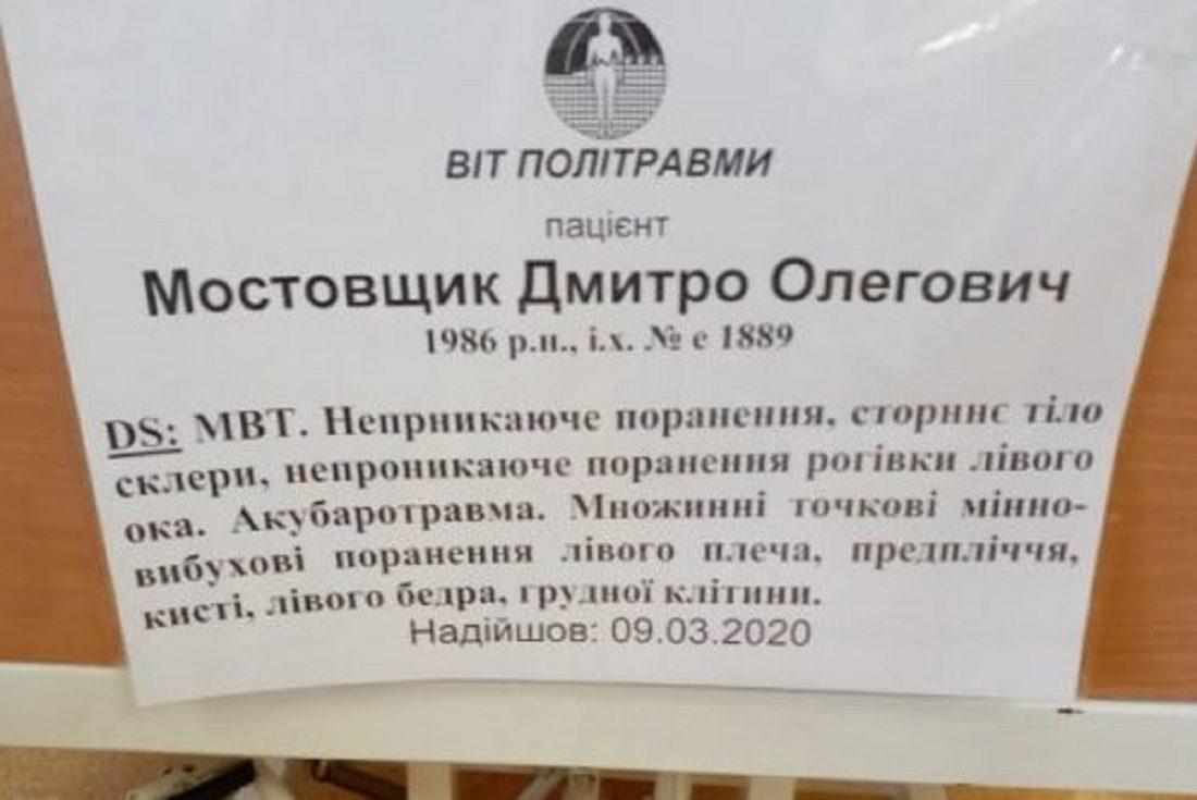 Без Купюр На Кіровоградщині збирають кошти для пораненого військового Благодійність  Смоліне поранення збір коштів 2020 рік