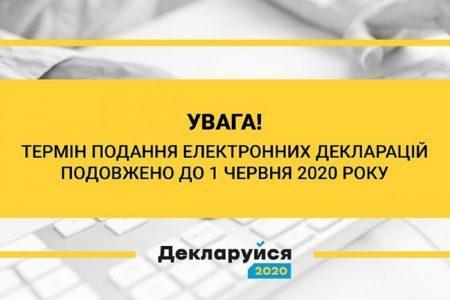 Через коронавірус депутати перенесли кампанію декларування
