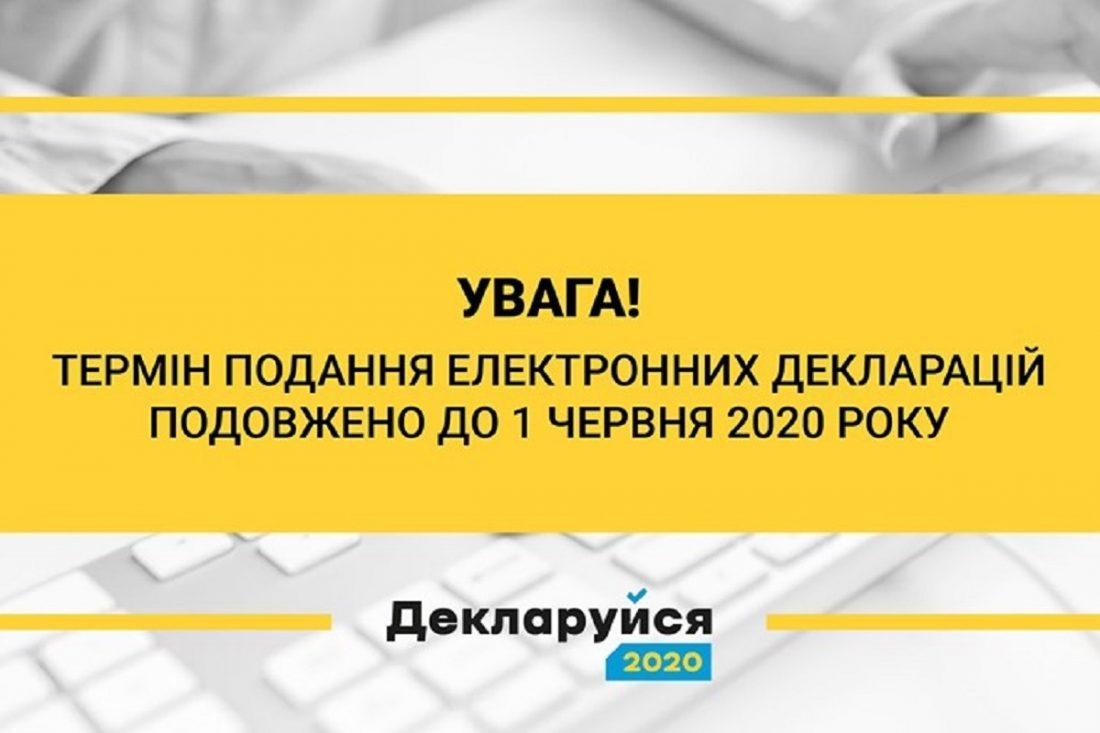 Через коронавірус депутати перенесли кампанію декларування | Без ...