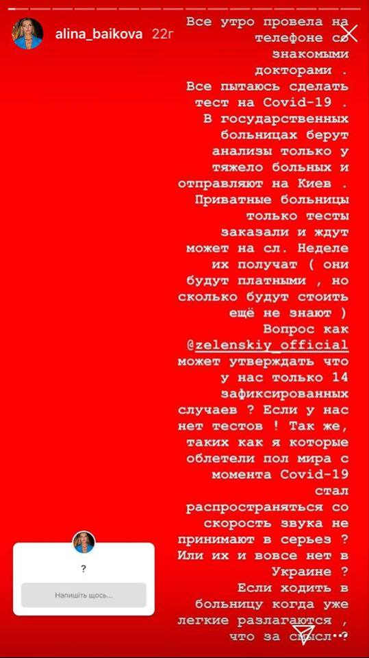 Без Купюр Усесвітньовідомій моделі з Кропивницького не вдалося перевіритися на коронавірус в Україні Здоров'я  Коронавірус в Україні карантин Аліна Байкова 2020 рік