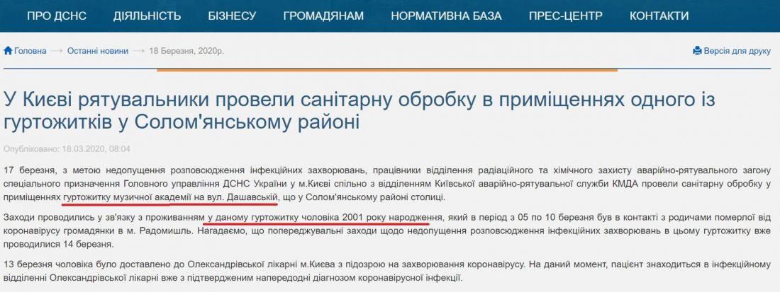 Без Купюр Хворий на коронавірус студент столичного вишу - із Кропивницького Здоров'я  студент Коронавірус в Україні 2020 рік