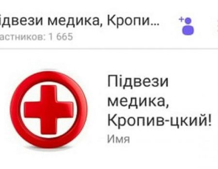 """До групи """"Підвези медика"""" в Кропивницькому приєдналося понад півтори тисячі чоловік"""