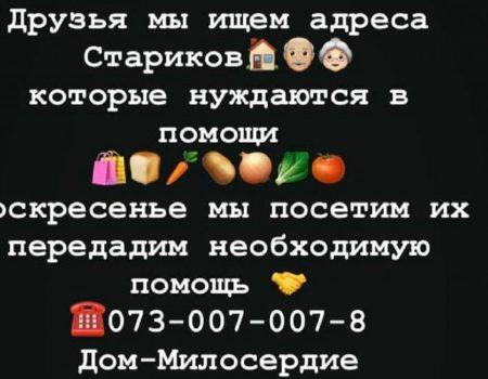 У Кропивницькому волонтери доставлятимуть пенсіонерам продукти додому