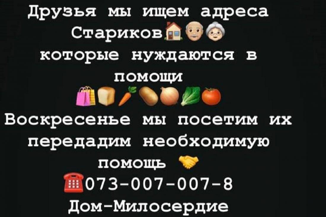 Без Купюр У Кропивницькому волонтери доставлятимуть пенсіонерам продукти додому Благодійність  карантин Дім Милосердя благодійна допомога 2020 рік