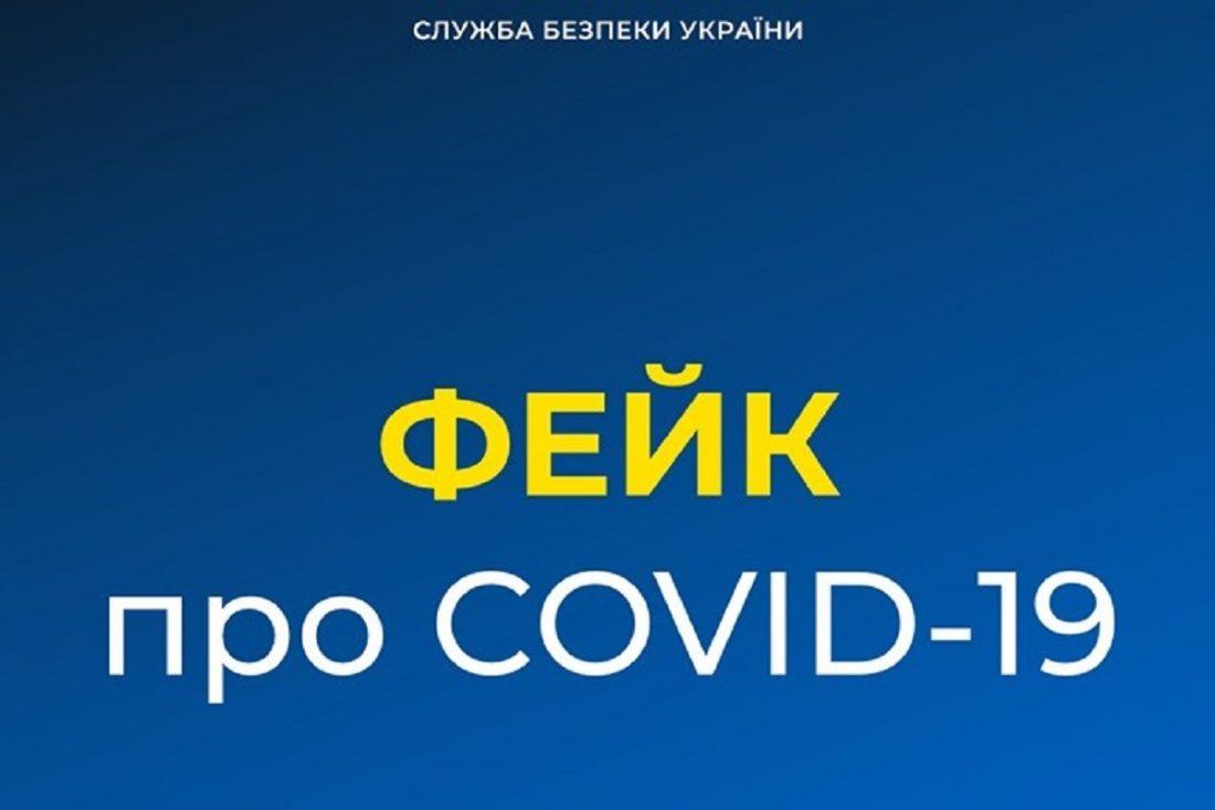 СБУ встановила людину, яка поширювала фейк про смерть жителя Кіровоградщини від коронавірусу