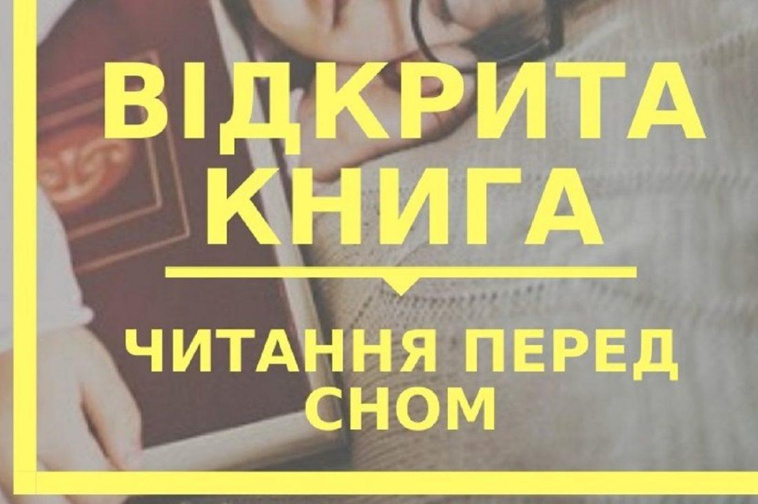 Без Купюр Кропивницька бібліотека відкриває рубрику подкасту для дітей Культура  читання діти бібліотека-філія 2020 рік