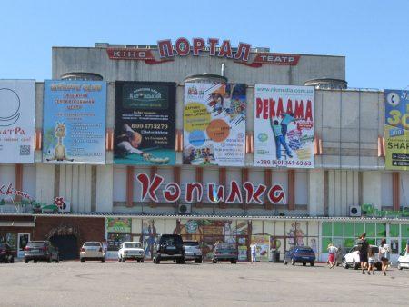 "Кропивницький: кінотеатр ""Портал"" зачинився на карантин"