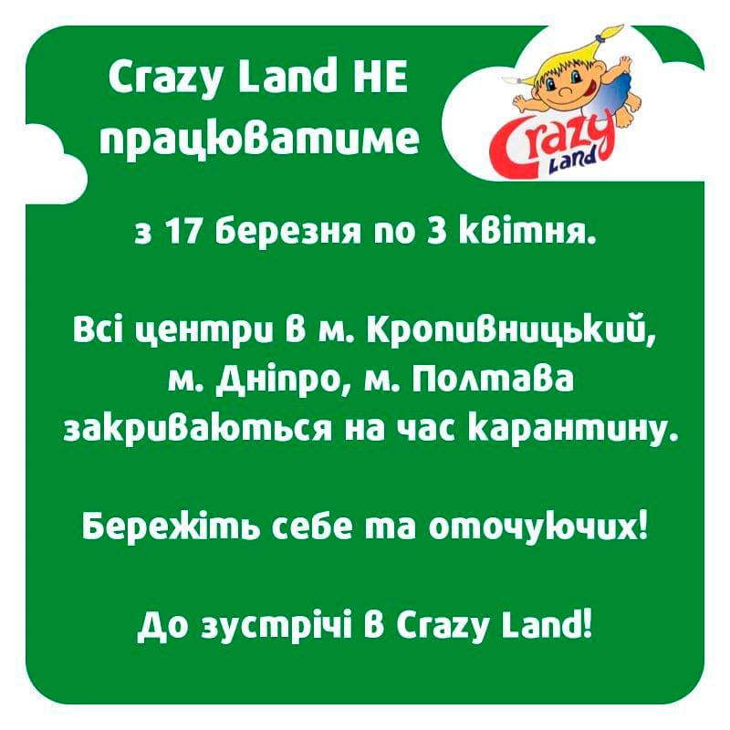 """Без Купюр У Кропивницькому на карантин закрили """"Crazy Land"""" Життя  Коронавірус в Україні карантин закриття Crazy Land 2020 рік"""