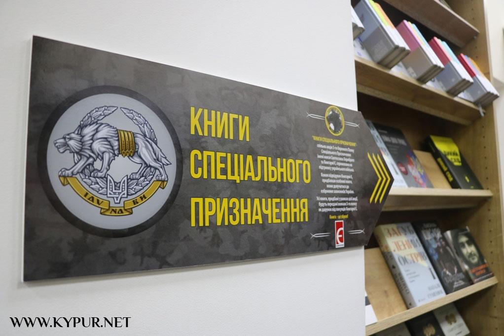 Книга, як зброя: у Кропивницькому стартував проєкт з продажу книг про війну. ФОТО 1