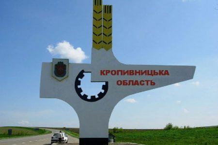 У Мінрегіоні обговорили варіанти скорочення кількості районів у Кіровоградській області