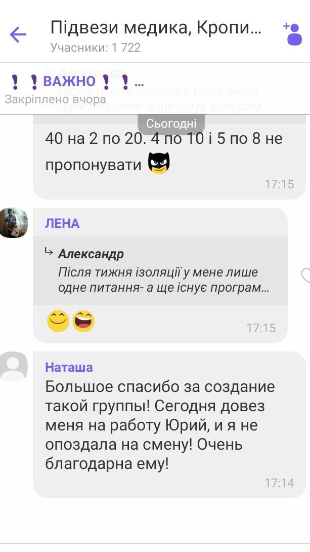 """Без Купюр До групи """"Підвези медика"""" в Кропивницькому приєдналося понад півтори тисячі чоловік Здоров'я  медпрацівники карантин допомога 2020 рік"""