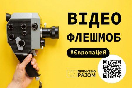 Жителям Кіровоградщині пропонують взяти участь у всеукраїнському флешмобі