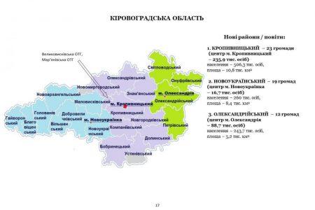 Мінрегіону пропонують залишити на Кіровоградщині лише три райони