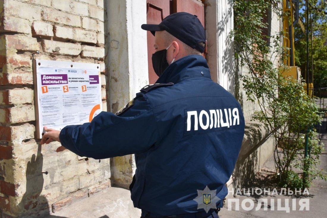 Без Купюр У Кропивницькому правоохоронці поширюють план безпеки для жертв домашнього насильства Кримінал  поліція домашнє насилля 2020 рік