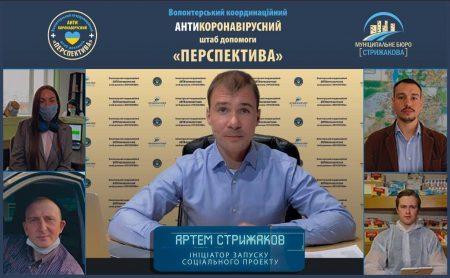 10 тисяч кропивничан отримали допомогу від Антикоронавірусного штабу Стрижакова. ВІДЕО