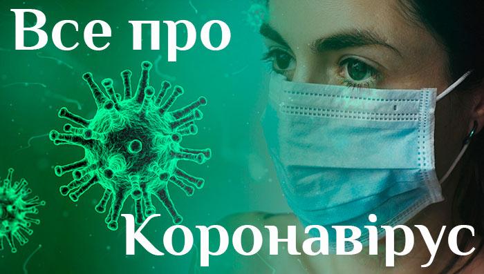 Все про коронавірус на Кіровоградщині