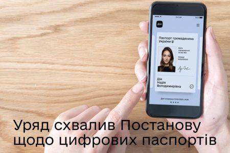 В Україні узаконили паспорти у смартфоні