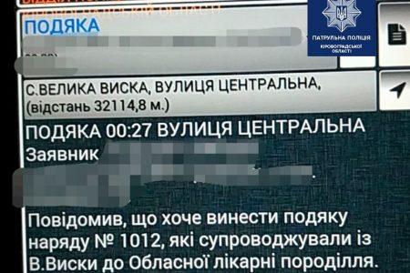 Жінка з району приїхала на пологи до Кропивницького з поліцією