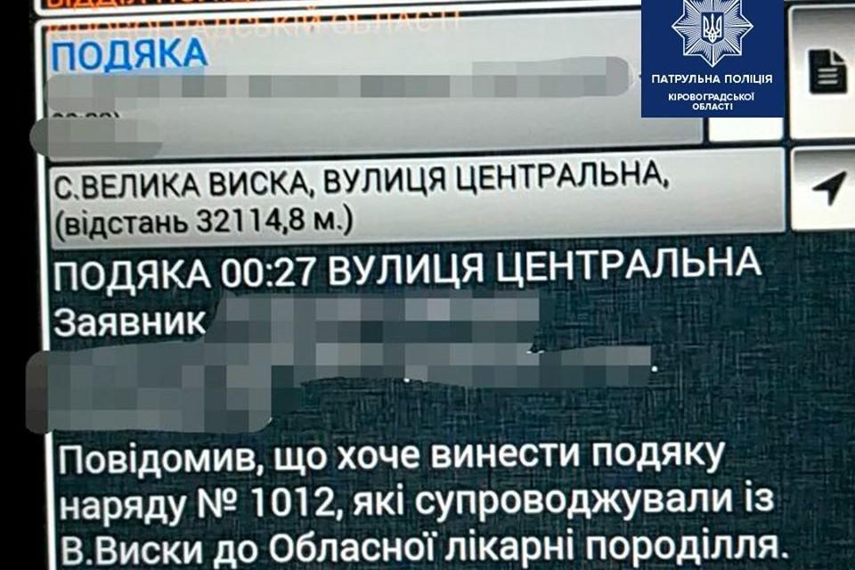 Без Купюр Жінка з району приїхала на пологи до Кропивницького з поліцією Життя  породілля патрульні 2020 рік