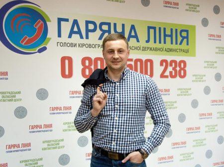 """Колишній керівник """"гарячої лінії"""" голови Кіровоградської ОДА отримає посаду в міській раді"""