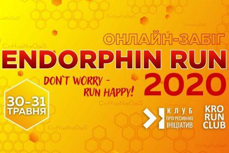 """У Кропивницькому організовують онлайн-забіг """"Endorphin Run"""""""