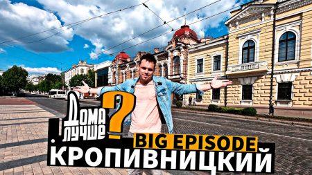 Черговий тревел-блогер вражений архітектурою Кропивницького. ВІДЕО