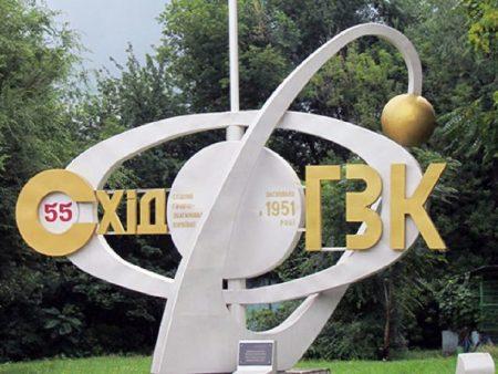 """""""СхідГЗК"""", якому підпорядковуються уранові шахти на Кіровоградщині, не виставлять на приватизацію"""
