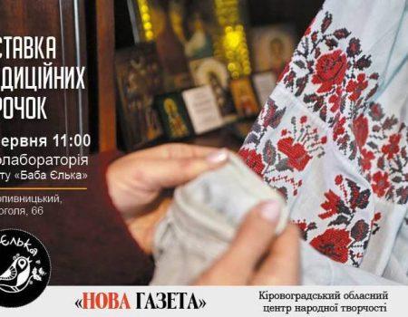 У Кропивницькому відбудеться виставка традиційних сорочок Кіровоградщини