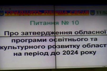 Облрада підтримала програму культурного та освітнього розвитку Кіровоградщини