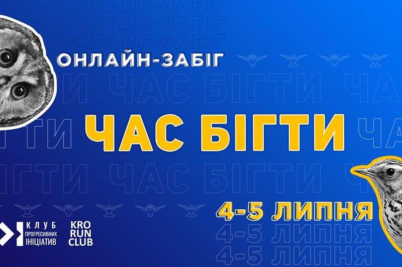 Без Купюр У Кропивницькому влаштують онлайн-забіг Спорт  онлайн-забіг Кропивницький Клуб прогресивних ініціатив KroRunClub 2020 рік