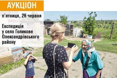 """""""Баба Єлька"""" пропонує поїхати в експедицію Кіровоградщиною"""