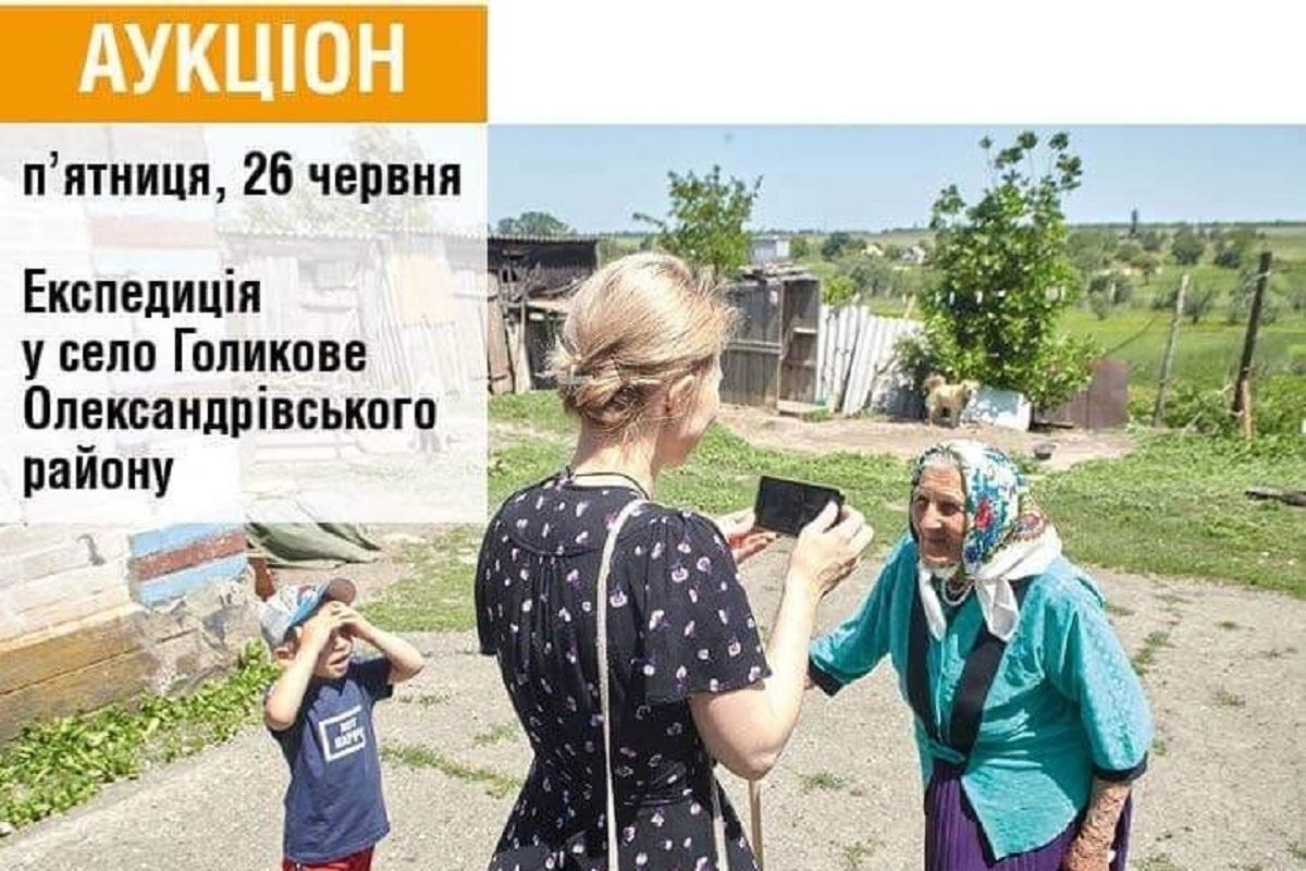 """Без Купюр """"Баба Єлька"""" пропонує поїхати в експедицію Кіровоградщиною Культура  проект Баба Єлька 2020 рік"""