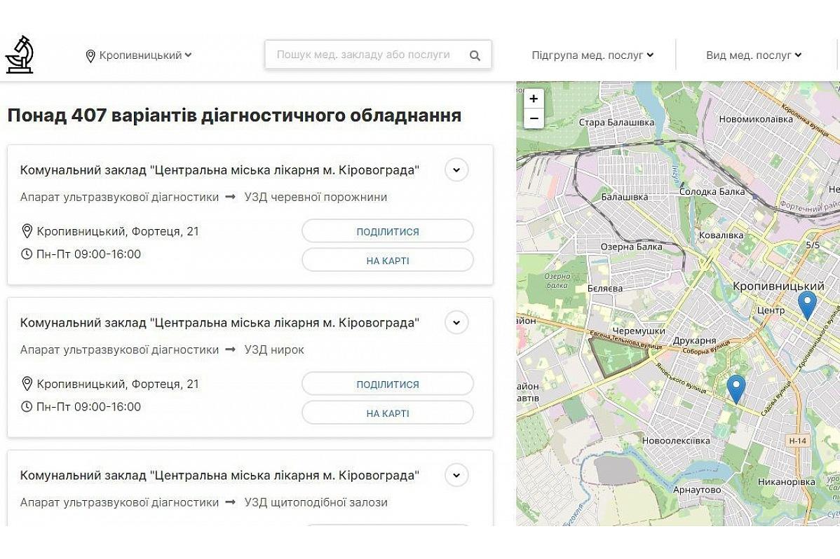 Без Купюр Обрати медпослугу в Кропивницькому тепер можна онлайн Здоров'я  онлайн-карта медичні заклади медична реформа Кропивницька міська рада 2020 рік