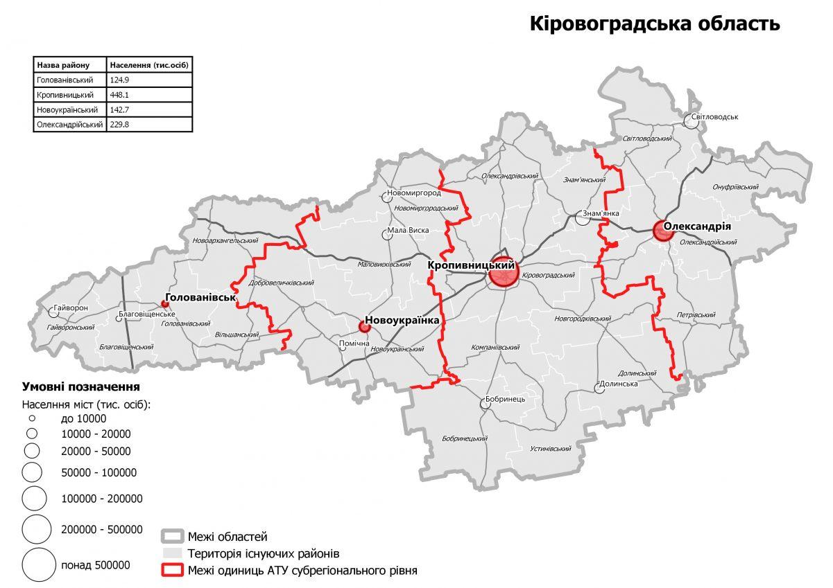Без Купюр Кабмін затвердив новий поділ Кіровоградщини на райони Україна сьогодні  райони Мінрегіон Денис Шмигаль 2020 рік