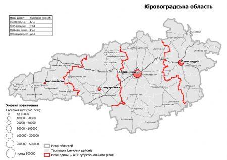 Мінрегіон оприлюднив проєкт нового поділу Кіровоградщини на райони