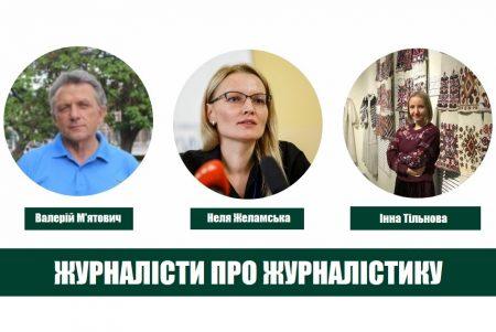 Кропивницькі журналісти про те, про що пишуть найрідше… Про журналістику