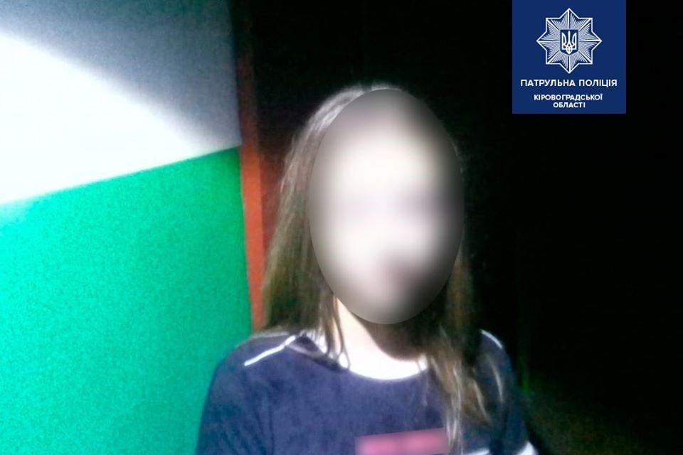 Без Купюр У Кропивницькому поліцейські серед ночі розшукали неповнолітню, яка пішла з дому Життя  поліція неповнолітня 2020 рік