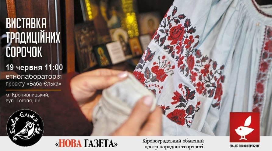 Без Купюр У Кропивницькому відбудеться виставка традиційних сорочок Кіровоградщини Афіша  традиції проект Баба Єлька виставка 2020 рік