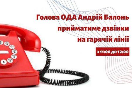 Голова Кіровоградської ОДА прийматиме дзвінки від мешканців області